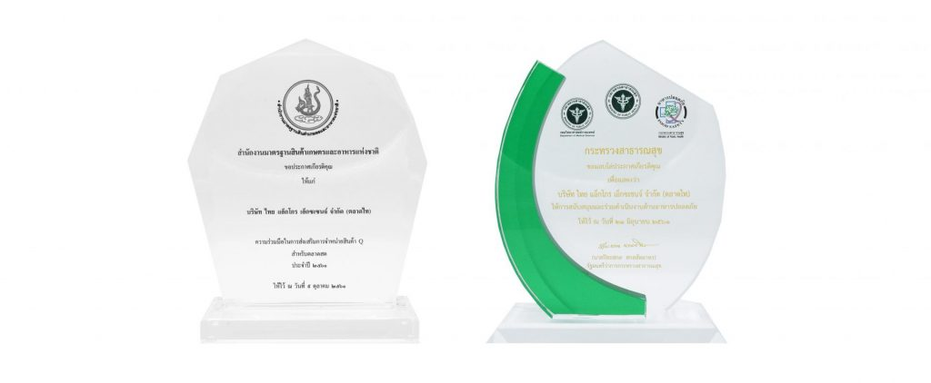 Award of Honor for Cooperation in Promoting the Sale of Q Products for the Wet Market Years in 2018 and Award of Honor for Support and Participate in Food Safety Years in 2018